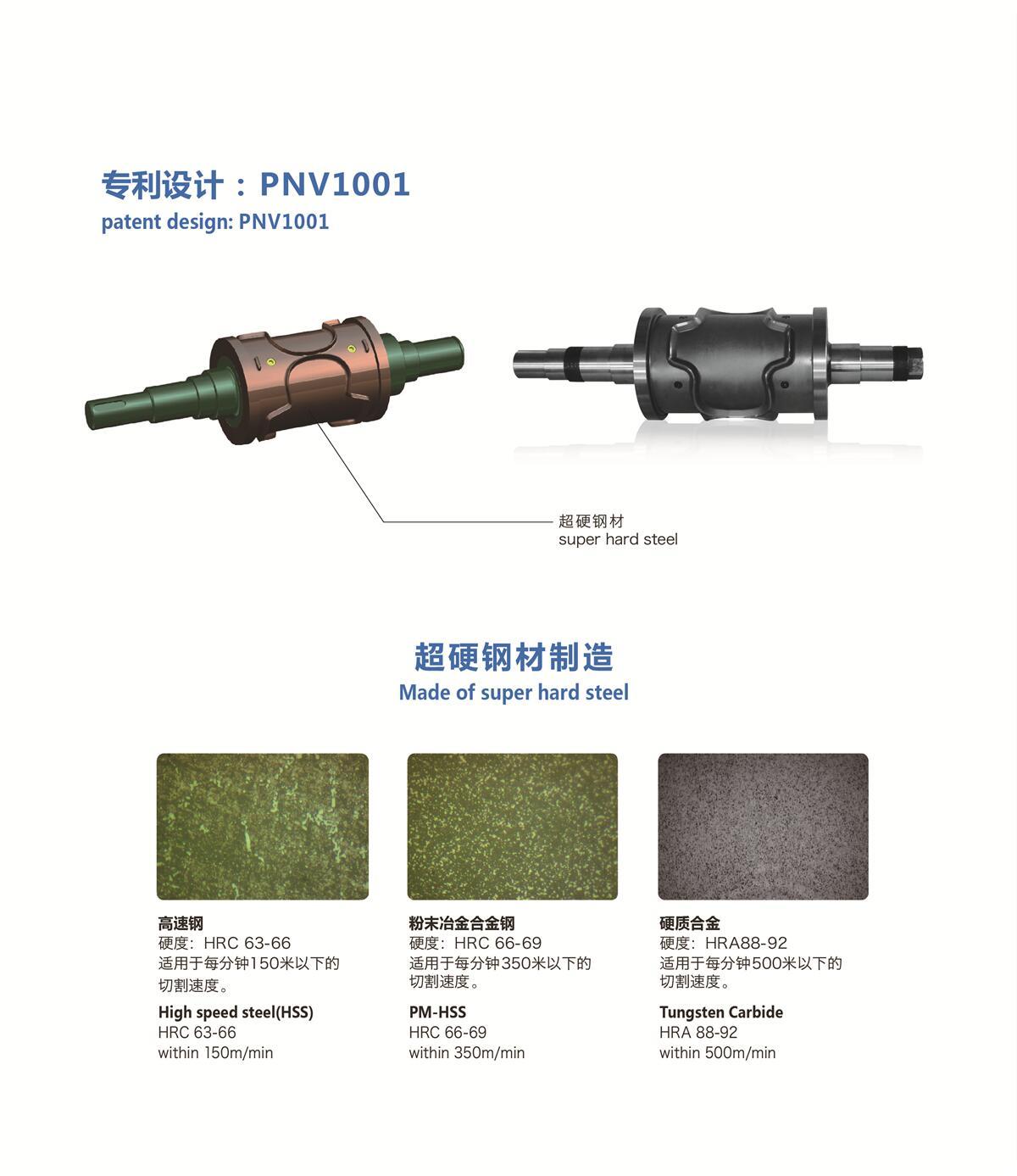2、专利设计:PNV1001.jpg