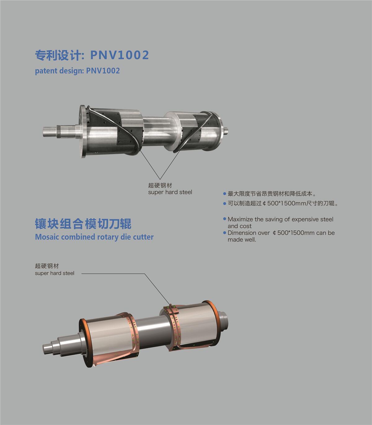 3、专利设计:pnv1002.jpg